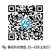 上海静成科技官方微信公众平台